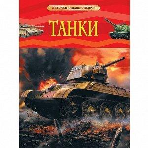 Книга 978-5-353-08284-2 Танки.Детская энциклопедия