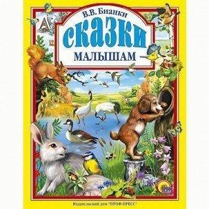 Книга 978-5-378-00824-7 Бианки В.Сказки малышам