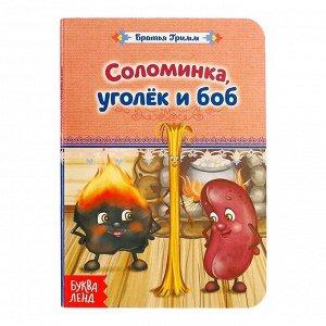 Книга картонная «Соломинка, уголёк и боб. Сказка братьев Гримм» 10 стр.