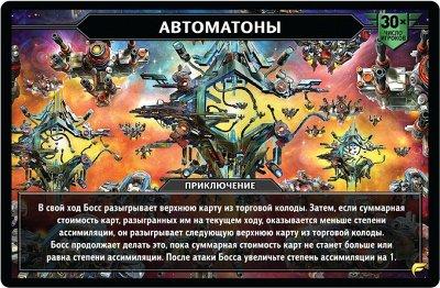 Игромания! Более 2200 настольных игр   — Звёздные империи —  Настольные и карточные игры