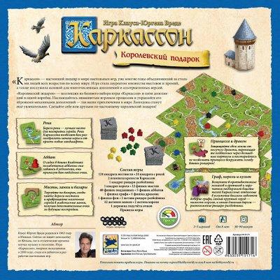 Игромания! Более 2200 настольных игр   — Каркассон Легендарная игра для всех. —  Настольные и карточные игры