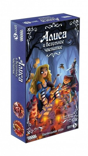 Алиса и безумное чаепитие