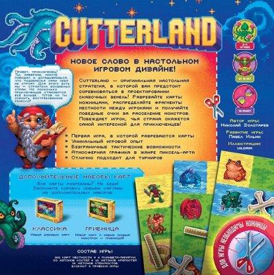 Игромания! Более 2200 настольных игр   — Cutterland. Грибница —  Настольные и карточные игры