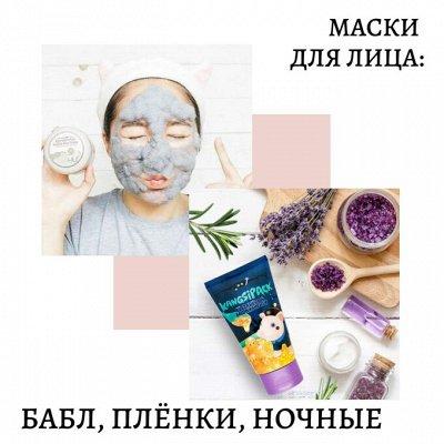 KRISTALLER - парикмахерский! Лучшая цена на разовую! — Маски для лица: пузырьковые, ночные, маски-плёнки — Для лица