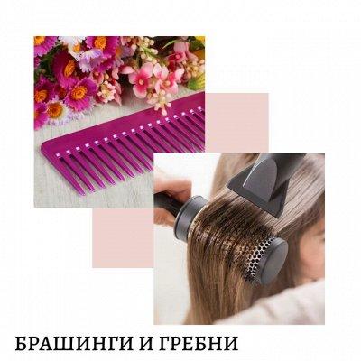 KRISTALLER - парикмахерский! Лучшая цена на разовую! — Брашинги и гребни — Укладка