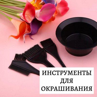 KRISTALLER - парикмахерский! Лучшая цена на разовую! — Инструменты для окрашивания волос — Окрашивание и освеление