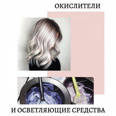 KRISTALLER - парикмахерский! Лучшая цена на разовую! — Окислители и осветляющие средства — Для бровей