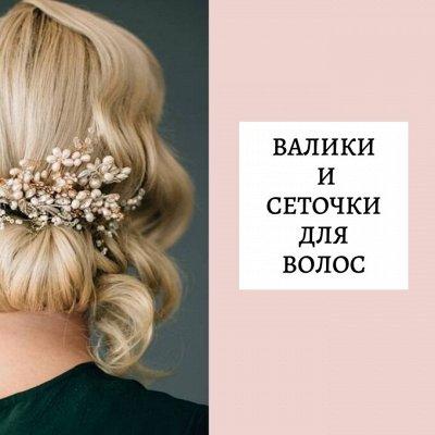 KRISTALLER - парикмахерский! Лучшая цена на разовую! — Валики и сеточки для волос — Косметические аксессуары