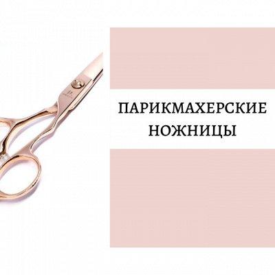 KRISTALLER - парикмахерский! Лучшая цена на разовую! — Парикмахерские ножницы — Косметические аксессуары