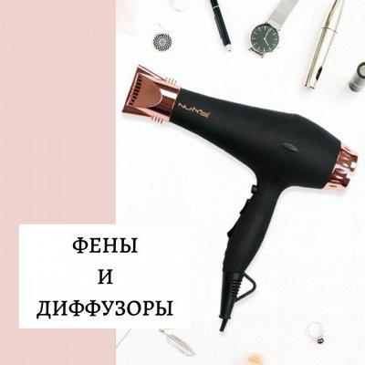 KRISTALLER - парикмахерский! Лучшая цена на разовую! — Фены и диффузоры — Косметическое оборудование