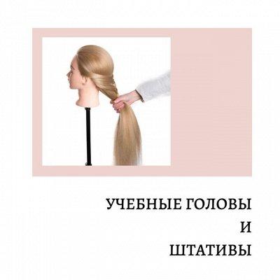 KRISTALLER - парикмахерский! Лучшая цена на разовую! — Учебные головы и штативы — Косметические аксессуары
