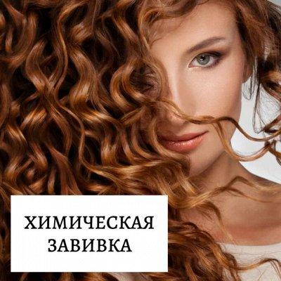 KRISTALLER — территория Профессионалов Парикмахерский рай — Химическая завивка волос — Химическая завивка и выпрямление
