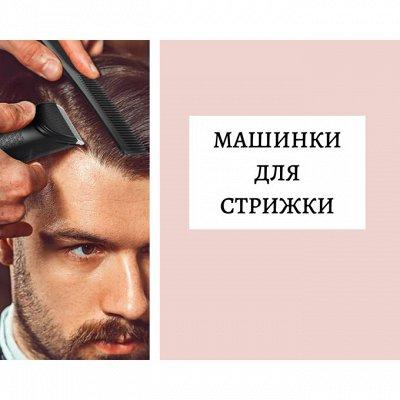 KRISTALLER - парикмахерский! Лучшая цена на разовую! — Машинки для стрижки — Косметическое оборудование