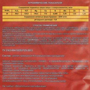 Субстрат минеральный цеолит, 2,5 л, фракция 1-5 мм, влагосберегающий для кактусов суккулентов, ZEOFLORA