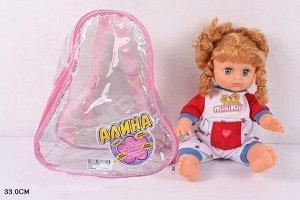 Кукла 5289 Алина в рюкзаке