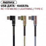Type-C USB дата кабель Remax RC-119a💯