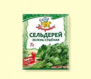 Сельдерей, зелень сушеная 7 г