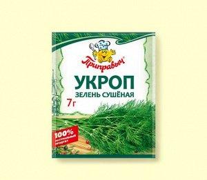 Укроп, зелень сушеная 7 г