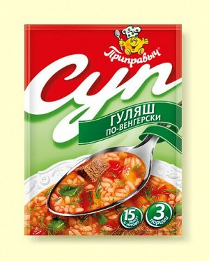 Суп Гуляш по-венгерски, 70 г