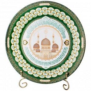 Тарелка декоративная '99 имён аллаха', диаметр 27 см.
