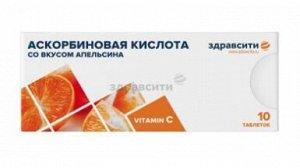 "Здравсити ""Аскорбиновая Кислота 25"", Табл. 770 мг №10 Апельсин (Бад)"