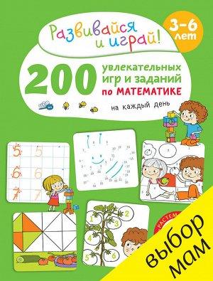 РВ. 200 увлекательных  игр и заданий  по математике на каждый день. 3-6 лет/Карбоней Б.