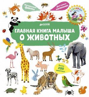 КсП. Главная книга малыша о животных/Югла С.