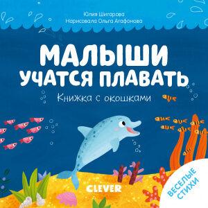 Тяни, толкай, крути, читай 2020. Книжка с окошками. Малыши учатся плавать/Шигарова Ю.