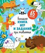 РВм19. Clever-активити. Большая книга игр и заданий про животных