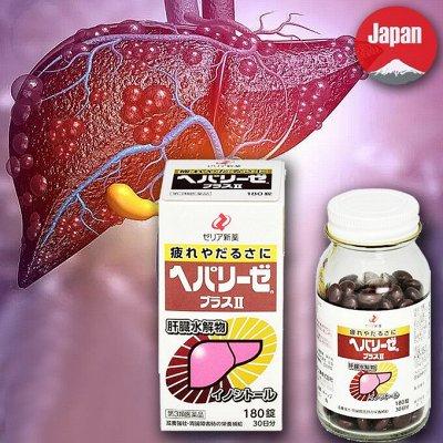 Вся Азия! Красота & здоровье! Япония, Корея, Тай! — Позаботьтесь о печени!  — БАД