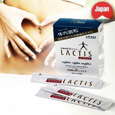 Вся Азия! Красота & здоровье! Япония, Корея, Тай! — Лактобактерии, бифидобактерии для здоровья ЖКТ! — БАД