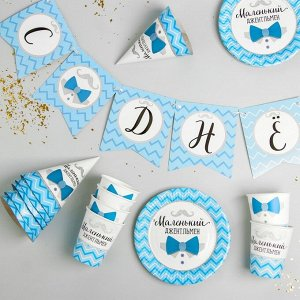 Набор бумажной посуды «С днём рождения. Маленький джентльмен», 6 тарелок, 6 стаканов, 6 колпаков, 1 гирлянда