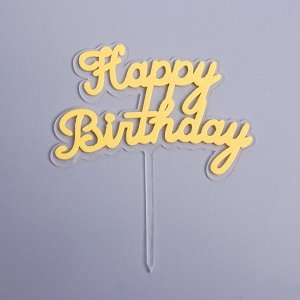 Топпер «С днём рождения», цвет жёлтый