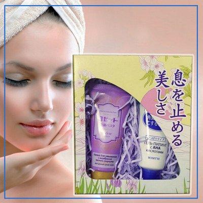 Любимая Япония,Корея,Тайланд!Акции Декабря❤❤❤ — Rosette — Красота и здоровье