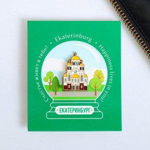 Значок «Екатеринбург. Храм-на-Крови»