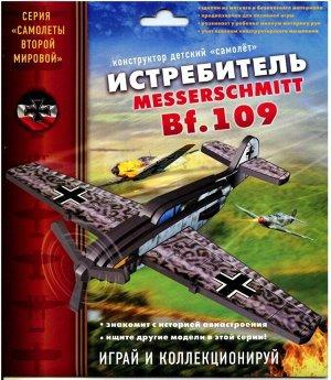 Конструктор детский самолёт Истребитель Мелершмитт(BF.109)
