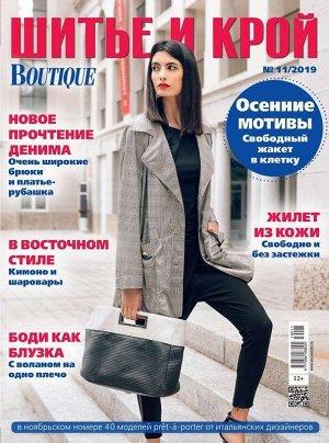 Журнал ШИК: ШИТЬЕ И КРОЙ №11/2019