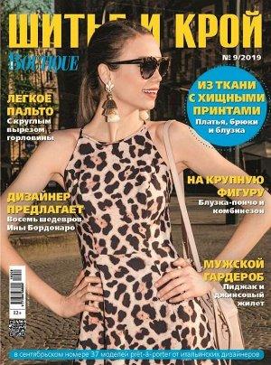 Журнал ШИК: ШИТЬЕ И КРОЙ №09/2019, 205х275 мм, , 26стр