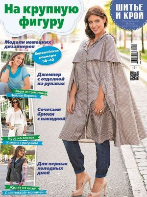 Журнал ШИК: ШИТЬЕ И КРОЙ.Спецвыпуск №09-10/2019 Большие размеры. Модели немецких дизайнеров