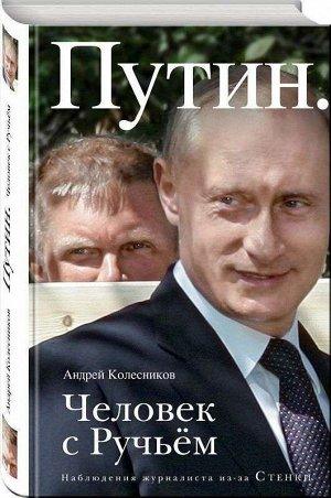 Уценка.Путин. Человек с Ручьем. Наблюдения журналиста из-за Стенки 416стр., 130х200 мм, Твердый переплет