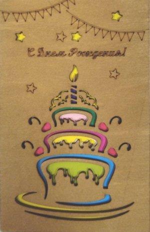 ОТК0002 Стильная деревянная открытка _стр., 140х90х3 мм, Пакет