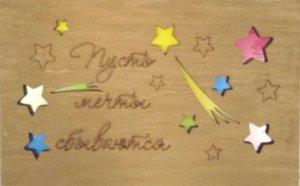 ОТК0007 Стильная деревянная открытка _стр., 140х90х3 мм, Пакет