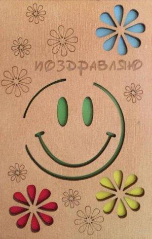 ОТК0013 Стильная деревянная открытка _стр., 140х90х3 мм, Пакет