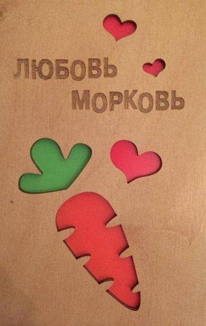 ОТК0016 Стильная деревянная открытка _стр., 140х90х3 мм, Пакет