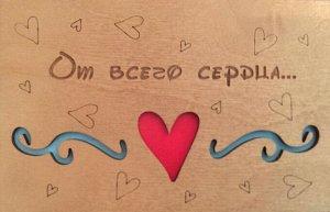 ОТК0017 Стильная деревянная открытка _стр., 140х90х3 мм, Пакет