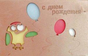 ОТК0018 Стильная деревянная открытка _стр., 140х90х3 мм, Пакет