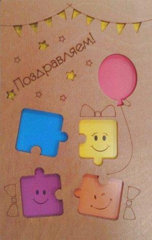 ОТК0028 Стильная деревянная открытка _стр., 140х90х3 мм, Пакет