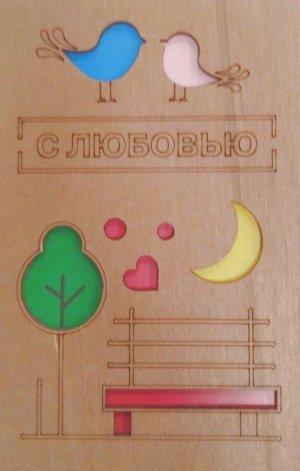 ОТК0029 Стильная деревянная открытка _стр., 140х90х3 мм, Пакет