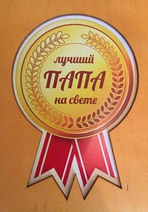 ОТК0036 Стильная деревянная открытка _стр., 140х90х3 мм, Пакет