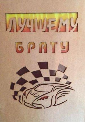 ОТК0038 Стильная деревянная открытка _стр., 140х90х3 мм, Пакет